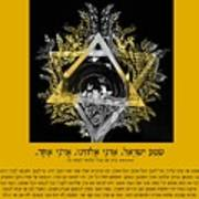 Son Blessing And Shema Israel In Hebrew Art Print