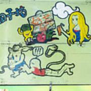 5719 - Graffiti Art Print