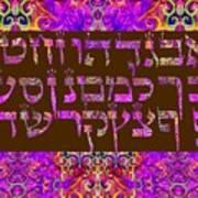 Hebrew Alphabet Art Print