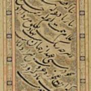 A Calligraphic Album Page Art Print