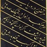 A Panel Of Calligraphy Art Print