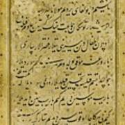 A Rare Calligraphic Panel Art Print