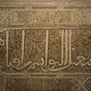 A View Of Arabic Script On The Wall Art Print