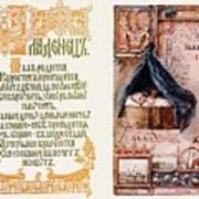 Abc Myslete Elizabeth Merkuryevna Boehm Endaurova Art Print