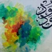 Al-wadud Art Print by Salwa  Najm