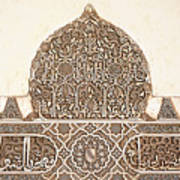 Alhambra Relief Print by Jane Rix