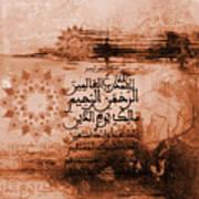 Alhamdo Lillah 0332 Art Print