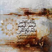 Alhamdo-lillah Art Print