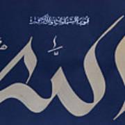 Allah - The Light Of The Heavens N Earth Art Print by Faraz Khan