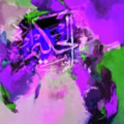 Allah 99 Nmes Al Hakeemo Art Print