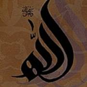 Allah Almighty Art Print