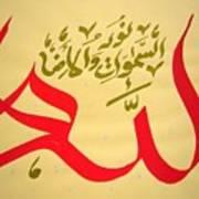 Allah In Red Color Art Print by Faraz Khan
