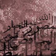 Allah Names Art Print