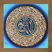 Ayatul Kursi Art Print