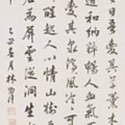 Bai Juyis Poem In Running Script Art Print
