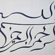 Bismillah - Black N White Art Print