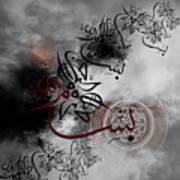 Bismillah 067h Art Print