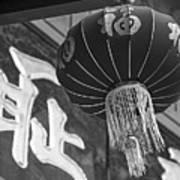 Boston Chinatown Lantern Boston Ma Black And White Art Print