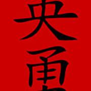Bravery In Black Hanzi Art Print