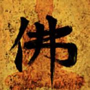 Butsu / Buddha Painting 2 Art Print