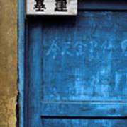 China Door Art Print