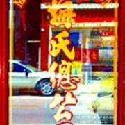 Chinatown Window Reflection 1 Art Print
