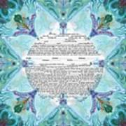 Chinease Ketubah- Reformed And Interfaithversion Art Print