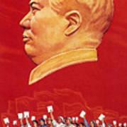 Chinese Communist Poster Art Print