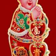 Chinese Figure Of Culture Art Print