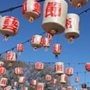Chinese New Year Lanterns Art Print