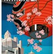 Come To Tokyo, Japan 1930's Travel Poster Art Print