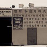Dt Auto Repair Center Art Print