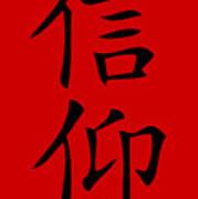 Faith In Black Hanzi Art Print
