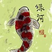 Green River Koi Art Print