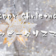 Happy Christmas Art Print