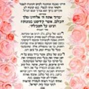 Hebrew Prayer For The Mikvah- Immersion Art Print