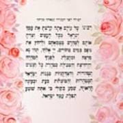 Hebrew Prayer For The Mikvah-ribono Shel Olam Art Print