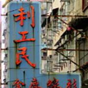 Hong Kong Sign 7 Art Print