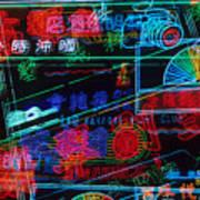 Hong Kong Signs Art Print
