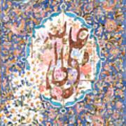 Imams Ali A.s Art Print