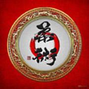 Japanese Kanji Calligraphy - Jujutsu Art Print