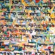 Kaddish After Finishing A Tractate Of Talmud Art Print