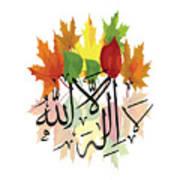 Kalimah Art Print