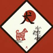 Kanji Dog On Red Art Print