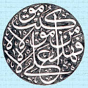 Man Kuntu Mola Fahaza Ali Mola Art Print