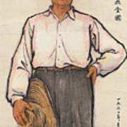 Mao Zedong Art Print