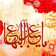 Name Of 'abdu'l-baha Art Print