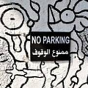 No Parking In Beirut  Art Print