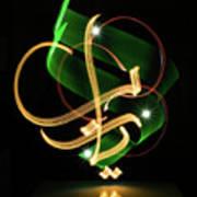 O God, Ya Allah In Arabic Art Print