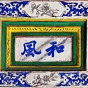 Old Chinese Wall Tile Art Print